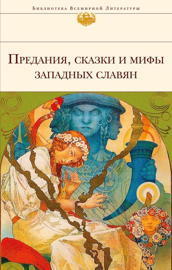 Отсутствует Предания, сказки и мифы западных славян отсутствует евангелие на церковно славянском языке