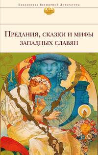 Отсутствует - Предания, сказки и мифы западных славян
