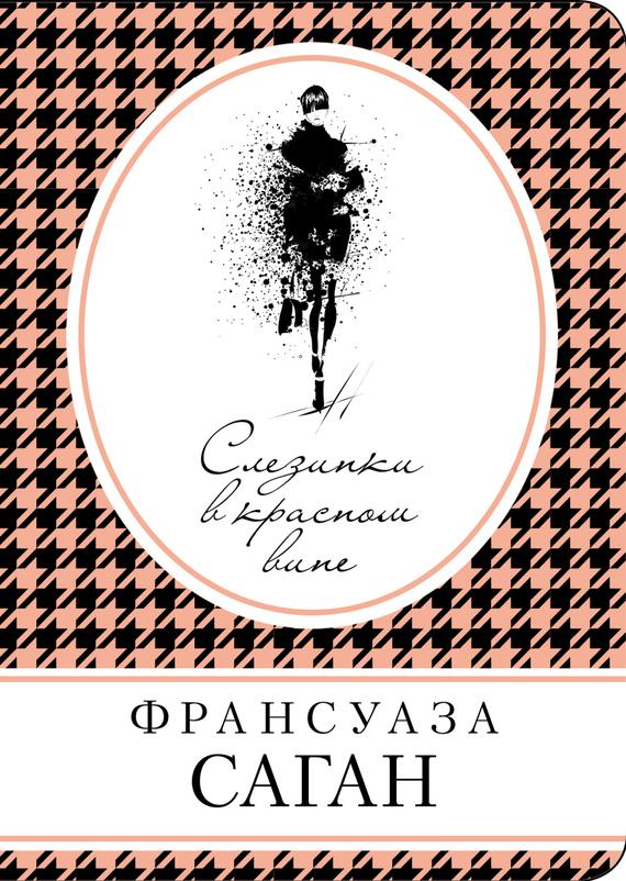 Слезинки в красном вине (сборник)