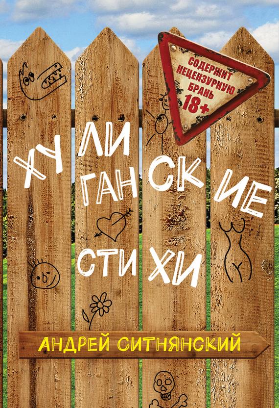 Андрей Ситнянский Хулиганские стихи (сборник) валентин рунов удар по украине вермахт против красной армии
