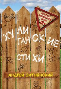 Ситнянский, Андрей  - Хулиганские стихи (сборник)