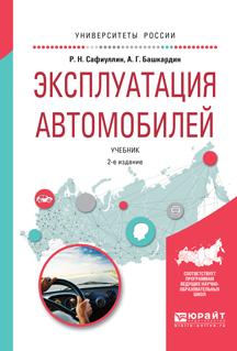 Анатолий Григорьевич Башкардин Эксплуатация автомобилей 2-е изд., испр. и доп. Учебник для вузов