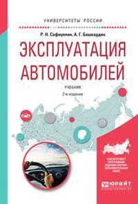 Башкардин, Анатолий Григорьевич  - Эксплуатация автомобилей 2-е изд., испр. и доп. Учебник для вузов