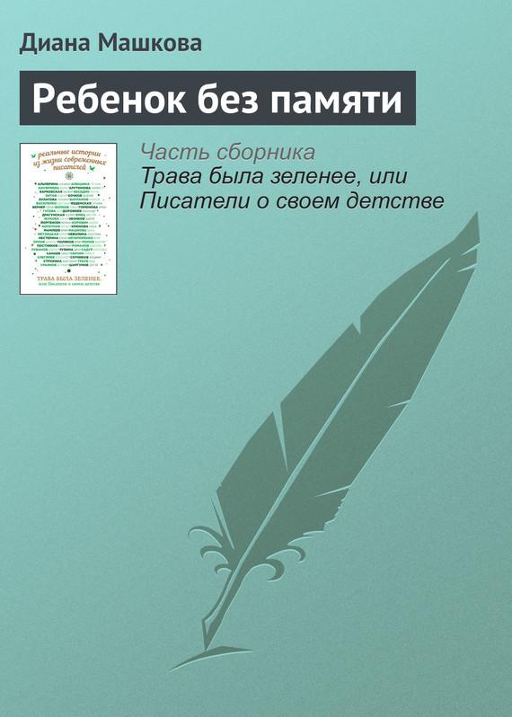 Диана Машкова бесплатно