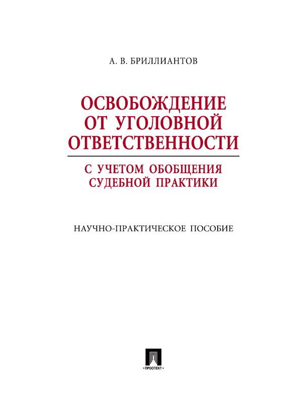 Александр Владимирович Бриллиантов Освобождение от уголовной ответственности с учетом общей судебной практики