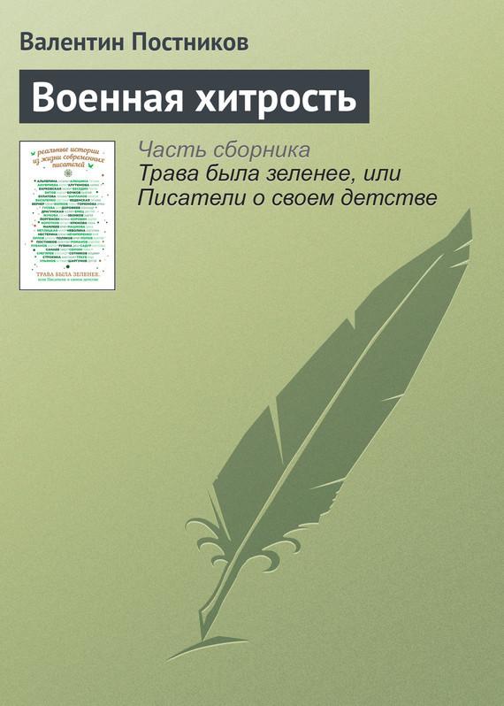 Валентин Постников бесплатно