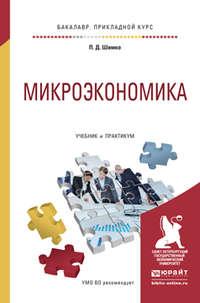 Шимко, Петр Дмитриевич  - Микроэкономика. Учебник и практикум для прикладного бакалавриата