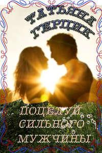 Герцик, Татьяна  - Поцелуй сильного мужчины