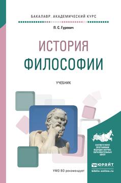 Павел Семенович Гуревич История философии. Учебник для академического бакалавриата