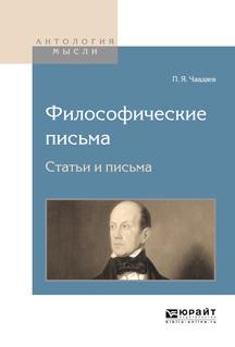 Петр Чаадаев Философические письма. Статьи и письма письма любви