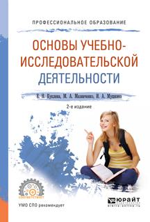 захватывающий сюжет в книге Елена Николаевна Куклина