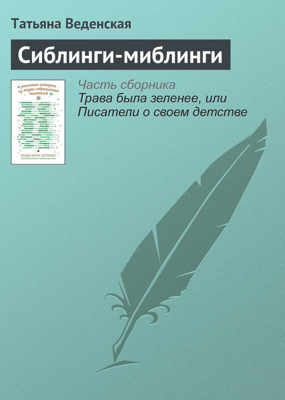 Татьяна Веденская Сиблинги-миблинги вафли коломенское шоколадные