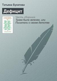 Булатова, Татьяна  - Дефицит