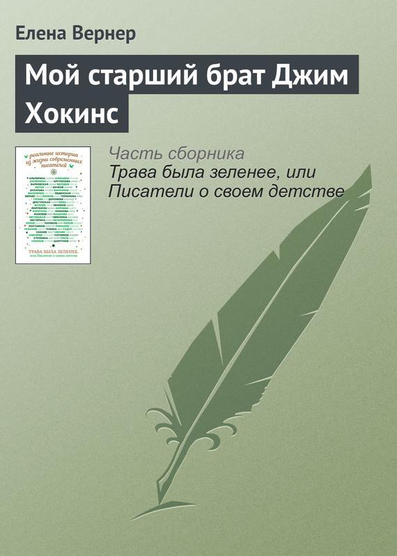 Светлана Василенко бесплатно