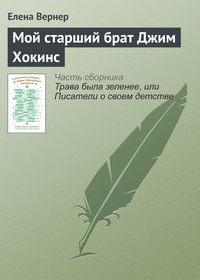 Василенко, Светлана  - Город за колючей проволокой