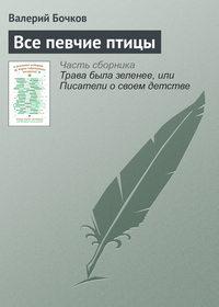 Бочков, Валерий  - Все певчие птицы