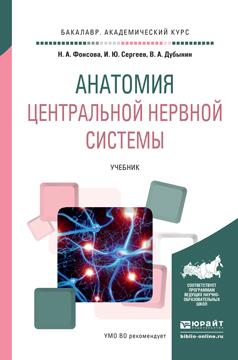 Игорь Юрьевич Сергеев Анатомия центральной нервной системы. Учебник для академического бакалавриата