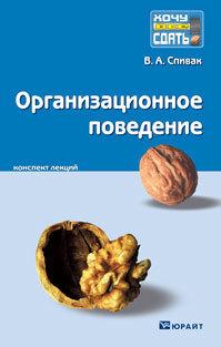 Владимир Александрович Спивак бесплатно