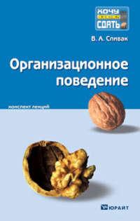 Спивак, Владимир Александрович  - Организационное поведение. Конспект лекций
