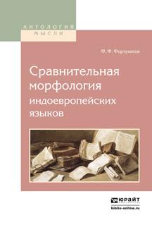 Филипп Федорович Фортунатов Сравнительная морфология индоевропейских языков