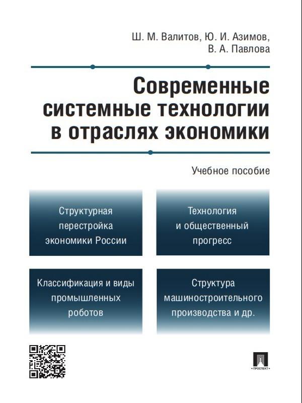 Шамиль Махмутович Валитов бесплатно