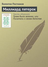 Постников, Валентин  - Миллиард пятерок