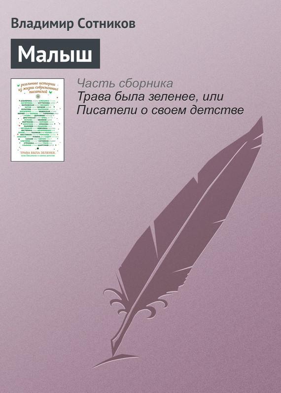 Владимир Сотников Малыш владимир сотников фотограф сборник