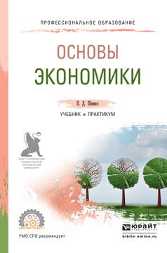 напряженная интрига в книге Петр Дмитриевич Шимко
