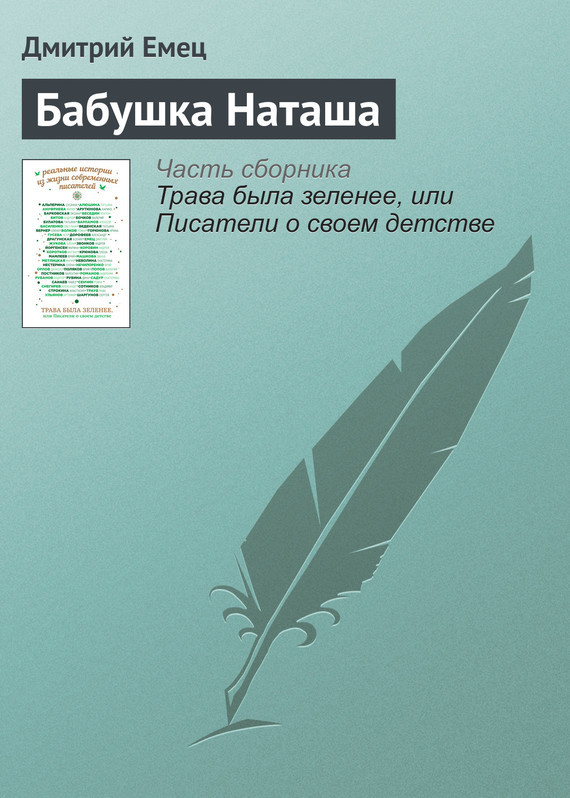 Дмитрий Емец Бабушка Наташа