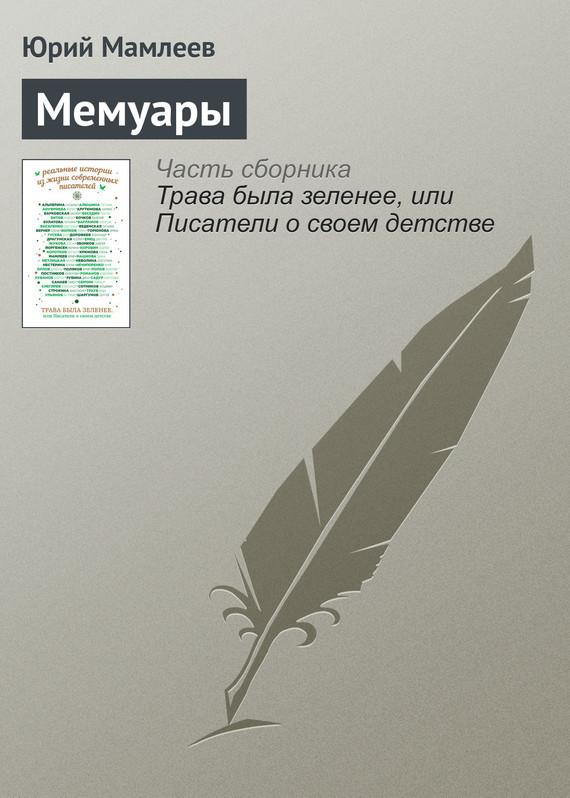 Александр Дорофеев бесплатно