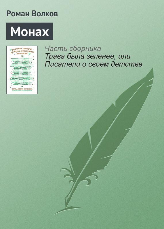 Роман Волков Монах