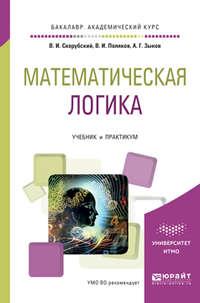 Зыков, Анатолий Геннадьевич  - Математическая логика. Учебник и практикум для академического бакалавриата