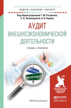 Т. М. Рогуленко бесплатно