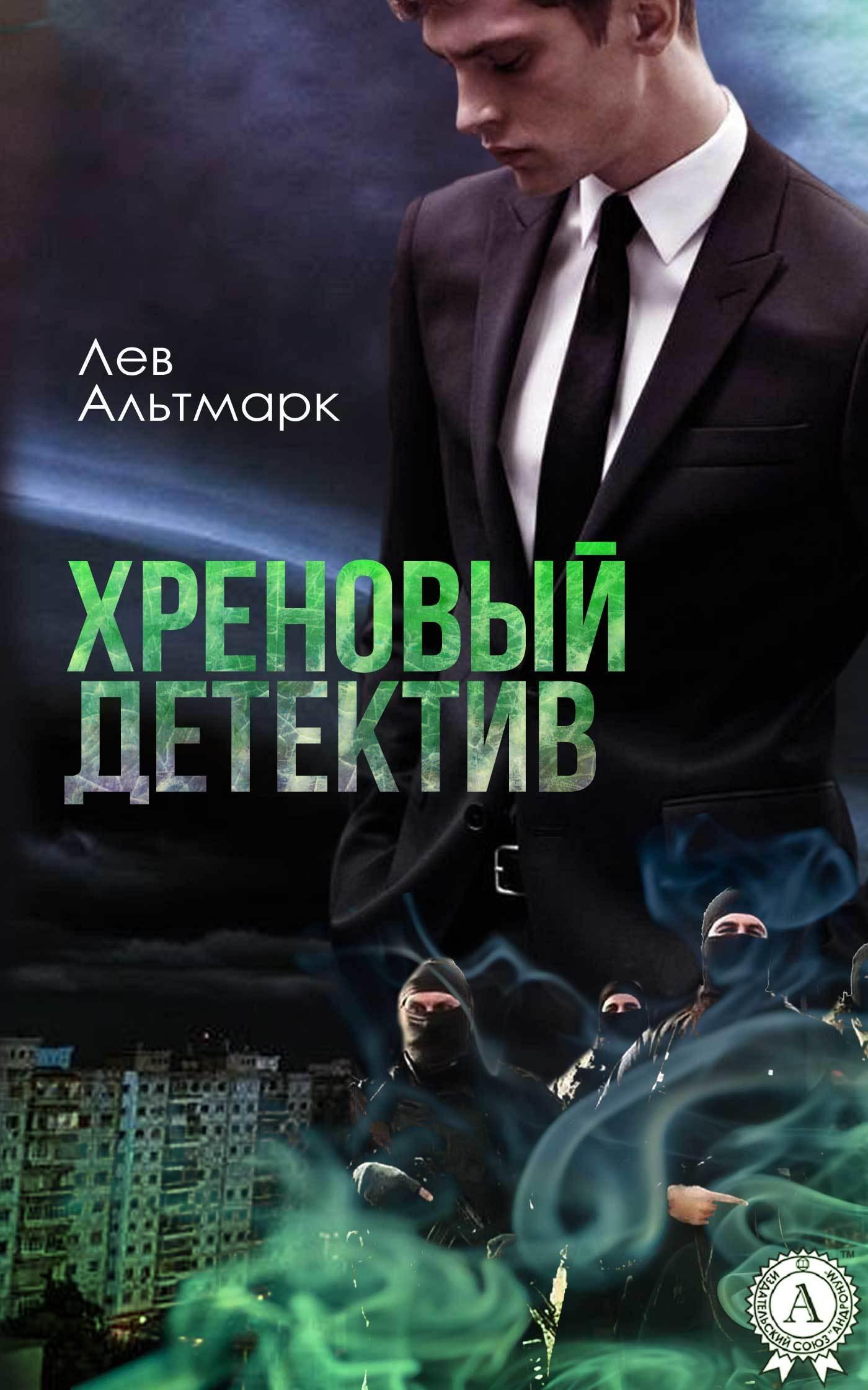 Лев Альтмарк Хреновый детектив