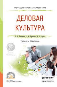 Чернышова, Лидия Ивановна  - Деловая культура. Учебник и практикум для СПО
