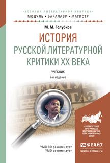 Михаил Михайлович Голубков бесплатно