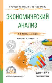 Мельник, Маргарита Викторовна  - Экономический анализ. Учебник и практикум для СПО