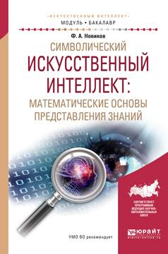 Скачать Символический искусственный интеллект: математические основы представления знаний. Учебное пособие для академического бакалавриата быстро