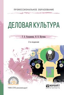 Скачать Деловая культура 2-е изд., испр. и доп. Учебное пособие для СПО быстро