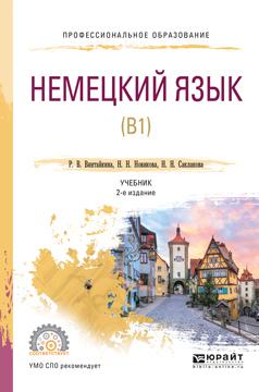 Роза Вольфовна Винтайкина Немецкий язык (b1) 2-е изд., испр. и доп. Учебник для СПО запонка arcadio rossi запонки со смолой 2 b 1026 20 e