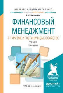 Валерий Сергеевич Боголюбов бесплатно