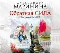 Маринина, Александра  - Обратная сила. Том 2. 1965–1982
