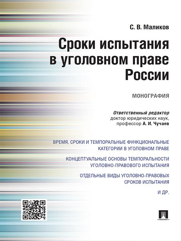 Сергей Владимирович Маликов бесплатно