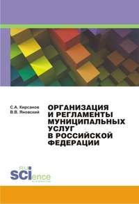 Кирсанов, Сергей  - Организация и регламенты муниципальных услуг в Российской Федерации