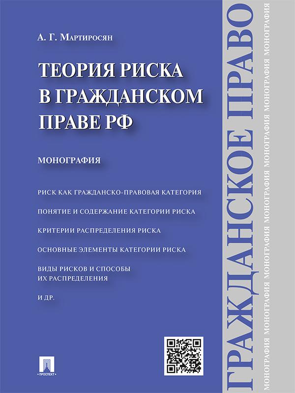 Скачать Теория риска в гражданском праве РФ. Монография быстро