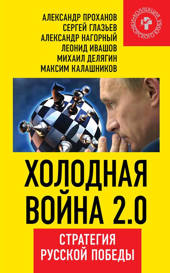 Александр Проханов Холодная война 2.0. Стратегия русской победы рунов в испытание чеченской войной