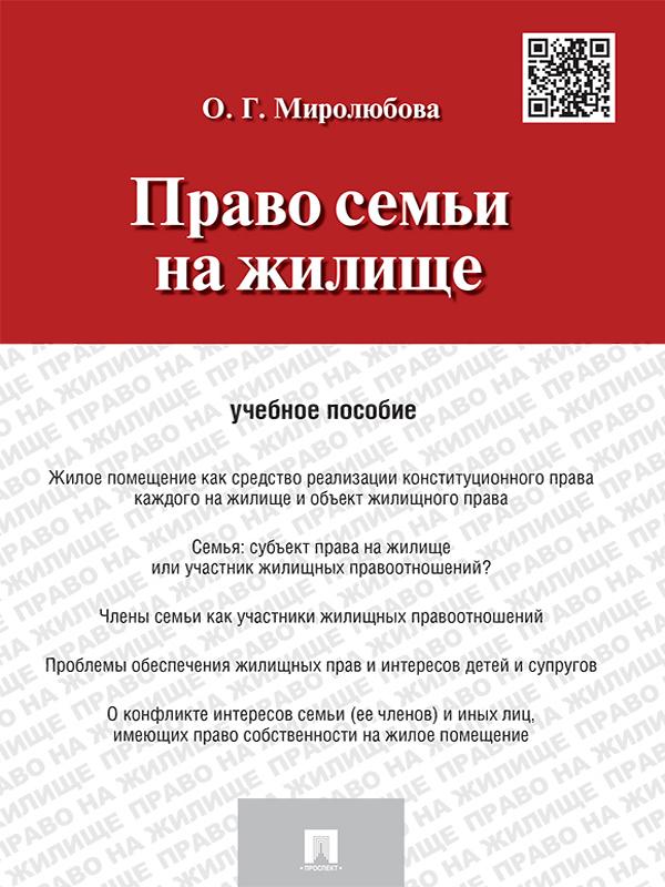 Ольга Германовна Миролюбова бесплатно