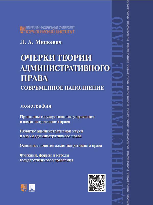 интригующее повествование в книге Людмила Абрамовна Мицкевич