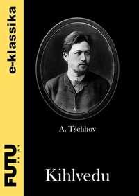 Tšehhov, Anton  - Kihlvedu
