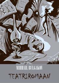 Михаил Булгаков - Teatriromaan
